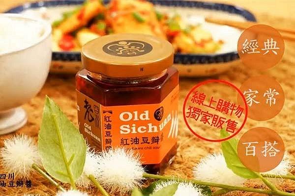 老四川五虎醬「紅油豆瓣醬篇」 -醬燒豆腐