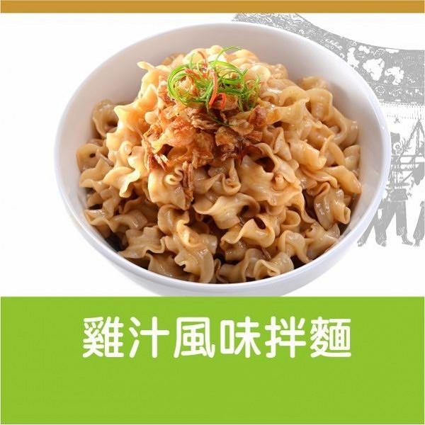 老四川風味拌麵