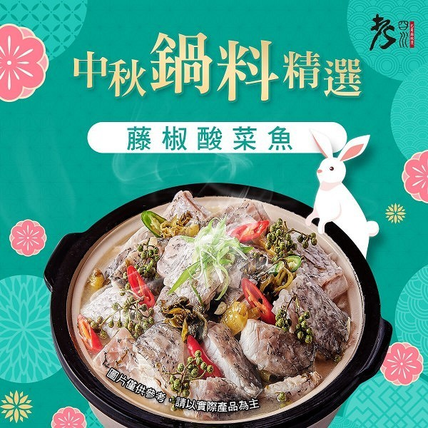 老四川2021中秋節指定特色湯頭滿額再95折,還可用7折加購特色鍋料