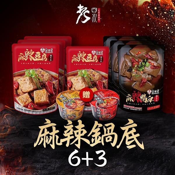 麻辣豆腐獨享包