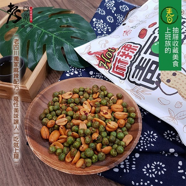 老四川推薦暢銷零嘴麻辣青豆花生該組合為6+1組