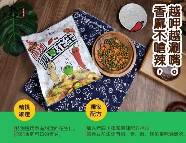 老四川推薦暢銷零嘴麻辣青豆花生風味獨特