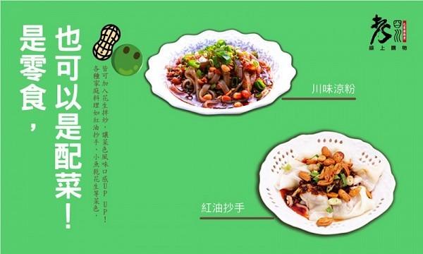 老四川推薦暢銷零嘴麻辣青豆花生可入菜推薦加入涼粉增添風味