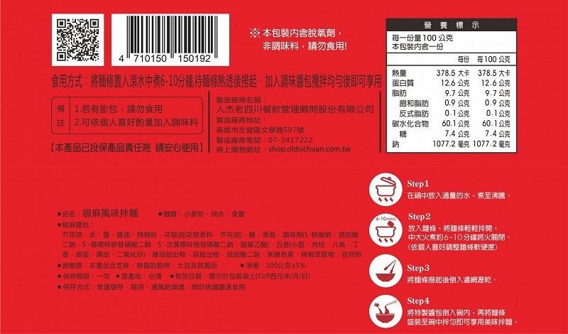 老四川椒麻風味拌面的營養標示