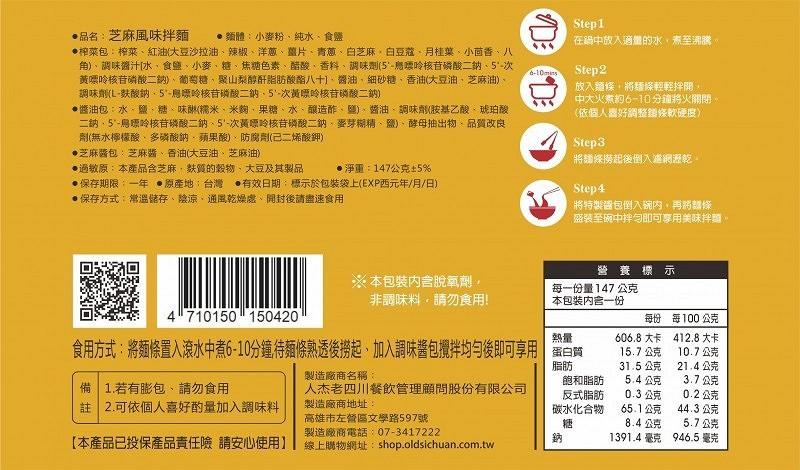 老四川芝麻風味拌麵的營養標示
