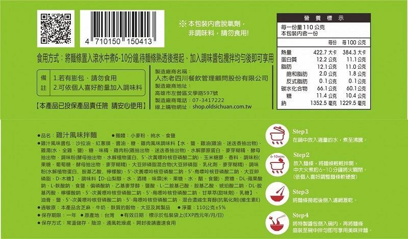 老四川雞汁風味拌麵的營養標示