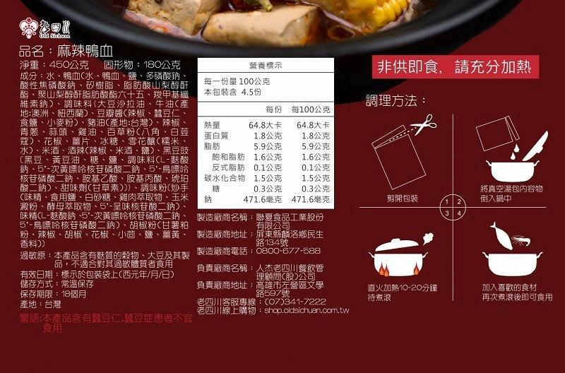 老四川熱銷消魂麻辣組,內含麻辣鴨血6包、椒麻風味拌麵1袋(內含四小包)、滷肉風味拌麵1袋(內含四小包)。