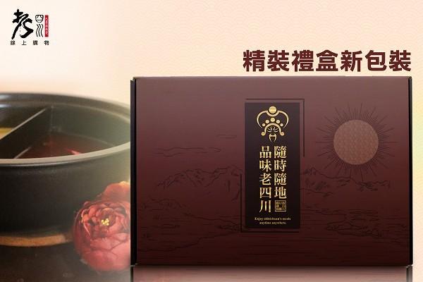 火鍋湯底 【老四川】 麻辣鍋 料理包 麻辣火鍋湯底 養身鍋