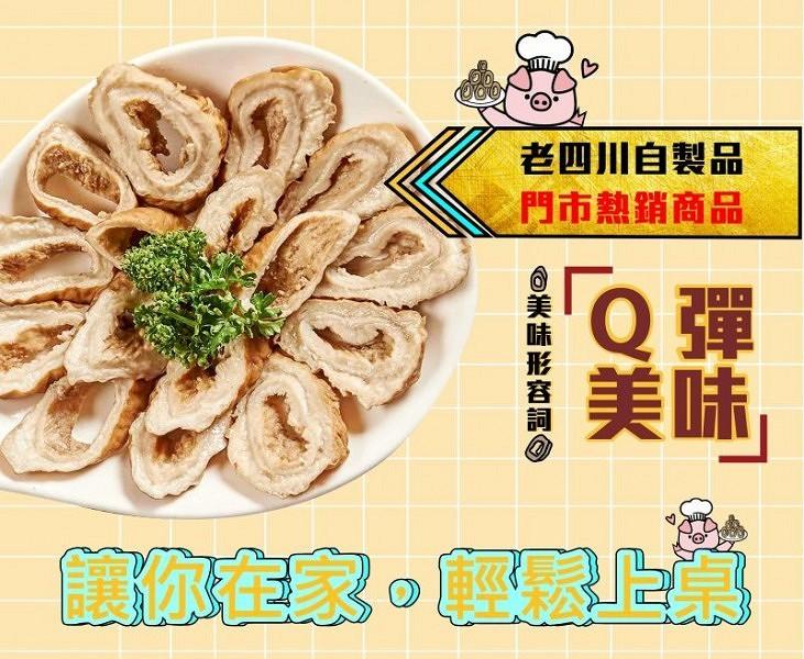 老四川門市單點熱銷產品,滷水大腸頭,秘方調味,是特色火鍋料,也可入菜。